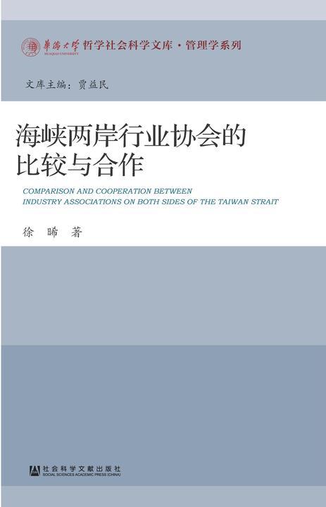 海峡两岸行业协会的比较与合作