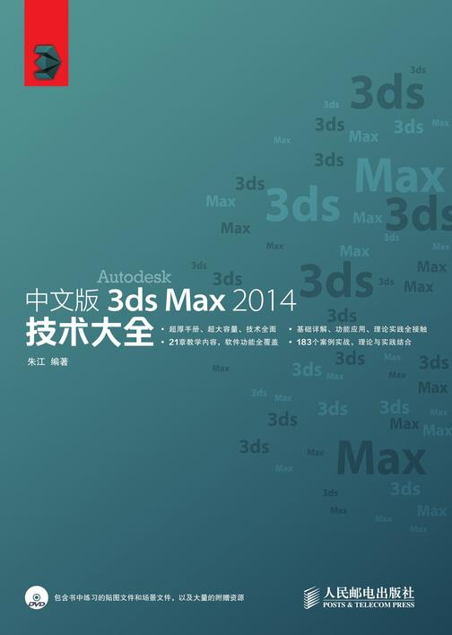 中文版3ds Max 2014技术大全