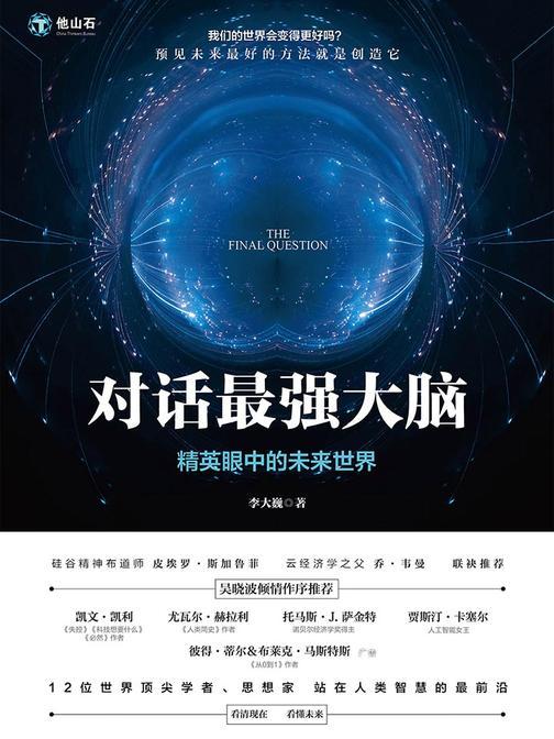 对话最强大脑:精英眼中的未来世界(12位世界顶尖学者思想家,站在人类智慧的最前沿,解答人类终极之问)