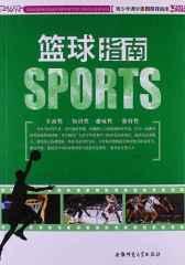 青少年课外体育竞技指南:篮球指南
