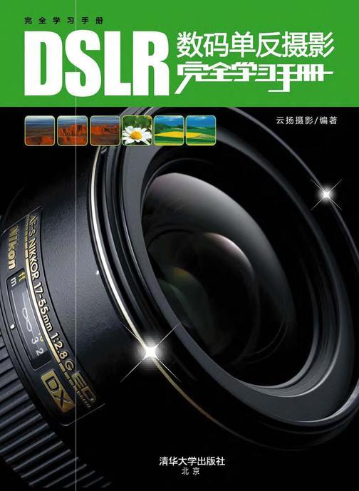 DSLR数码单反摄影完全学习手册(仅适用PC阅读)