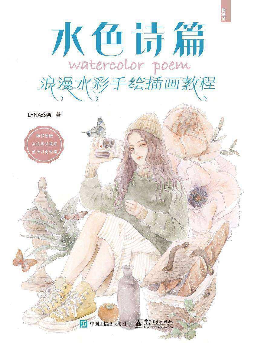水色诗篇:浪漫水彩手绘插画教程(全彩)