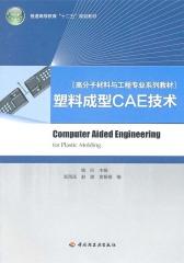 塑料成型CAE技术(仅适用PC阅读)