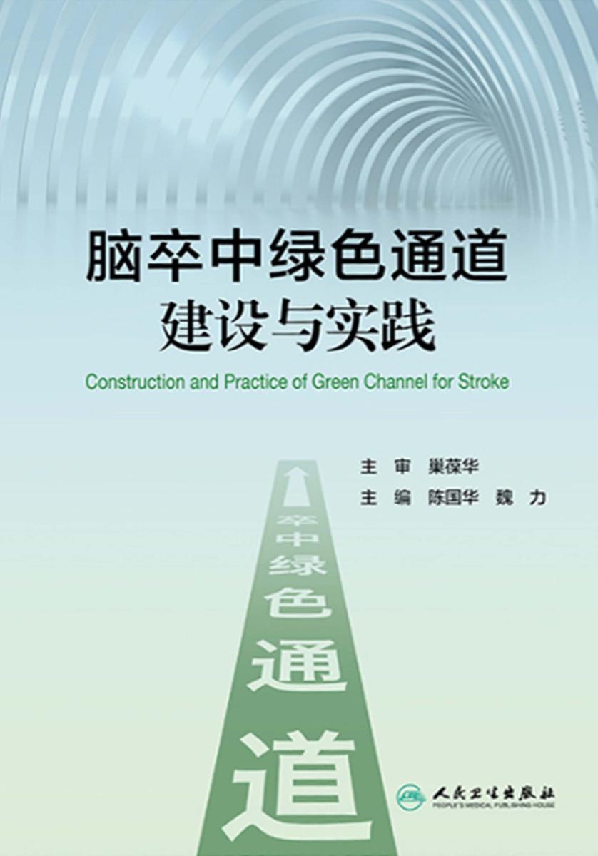 脑卒中绿色通道建设与实践