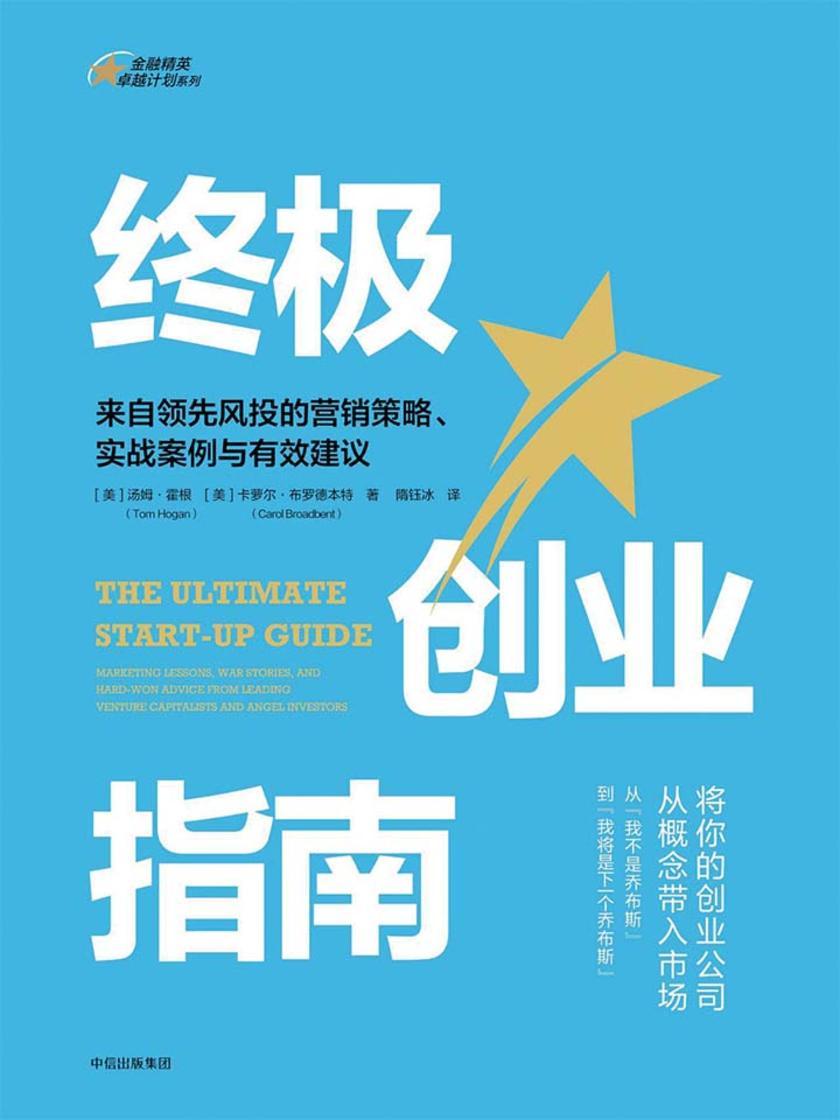 终极创业指南:来自领先风投的营销策略、实战案例与有效建议
