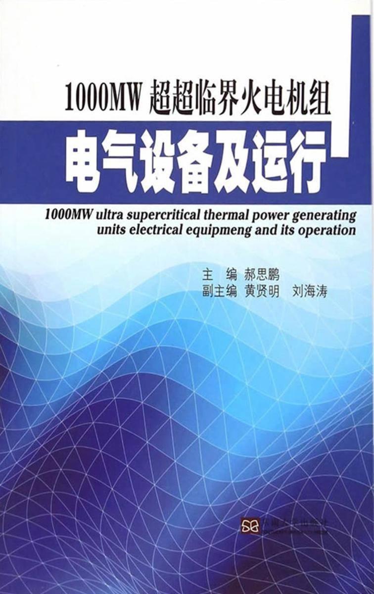 1000MW超超临界火电机组电气设备及运行