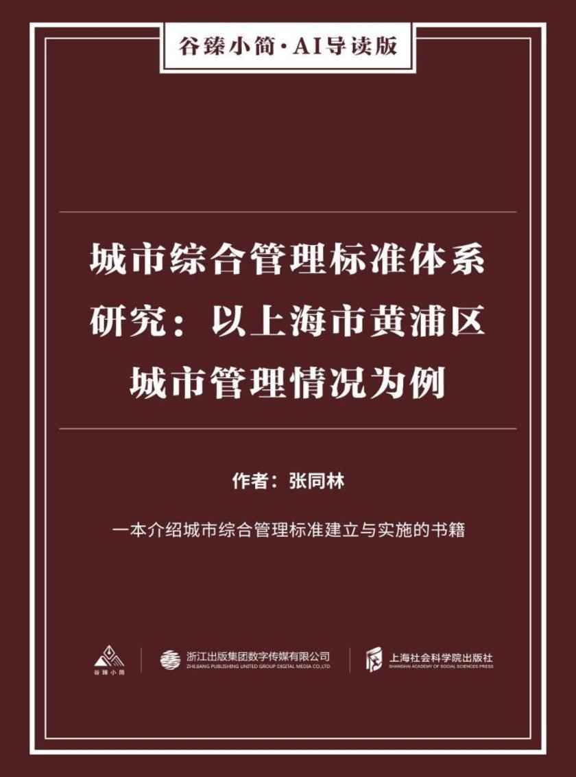 城市综合管理标准体系研究:以上海市黄浦区城市管理情况为例(谷臻小简·AI导读版)