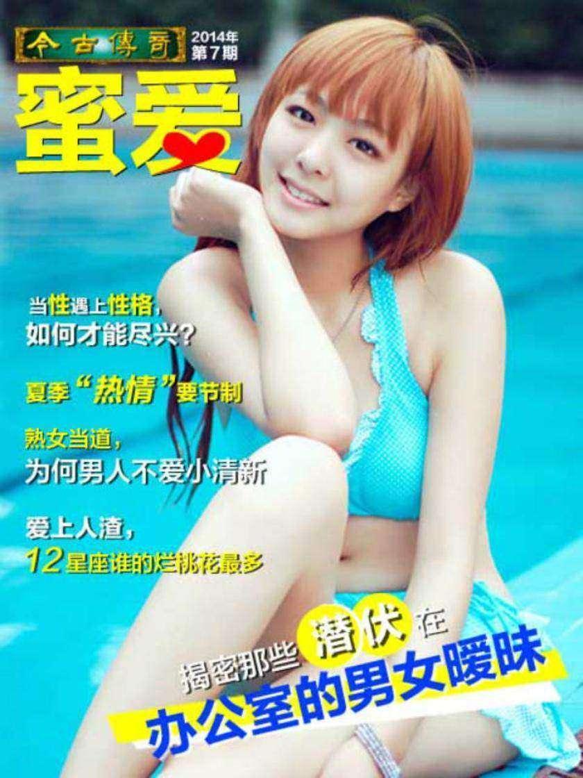 《蜜爱》2014.7(电子杂志)