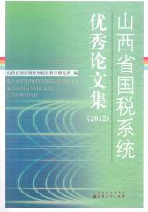 山西省国税系统优秀论文集(2012)