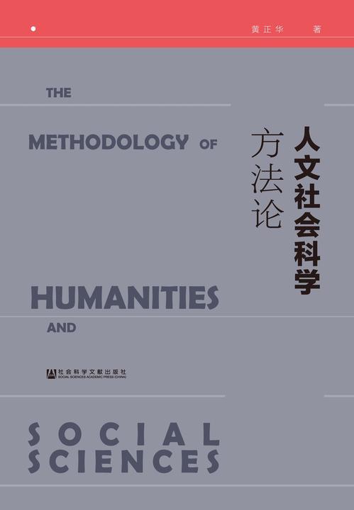 人文社会科学方法论