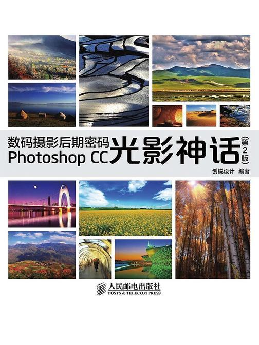 数码摄影后期密码Photoshop CC光影神话(第2版)