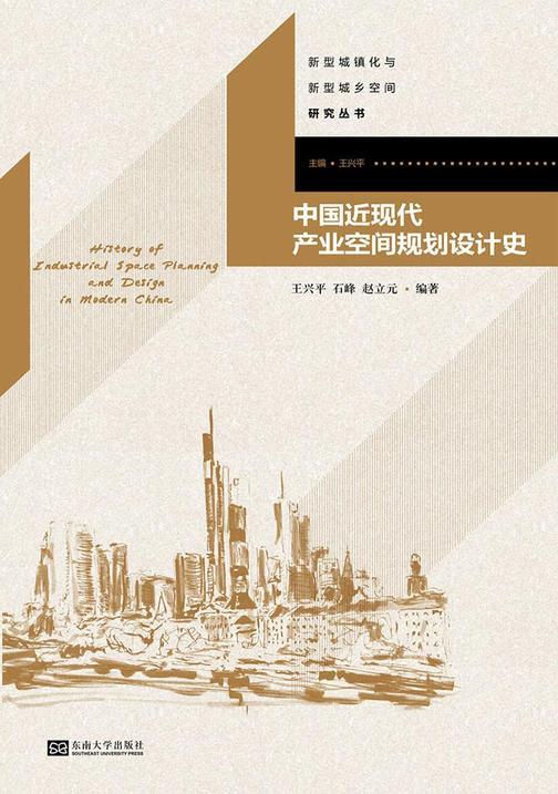 中国近现代产业空间规划设计史