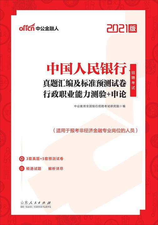 中公2021中国人民银行招聘考试真题汇编及标准预测试卷行政职业能力测验+申论