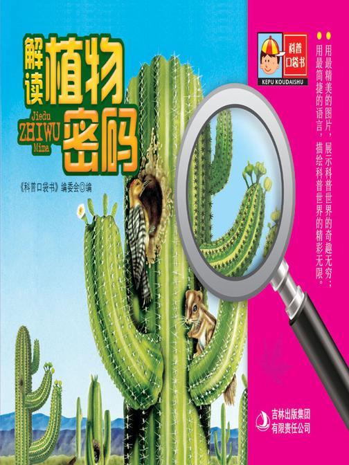 解读植物密码