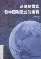从戴尔模式看中国制造业的走势