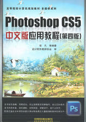 Photoshop CS5中文版应用教程(第四版)