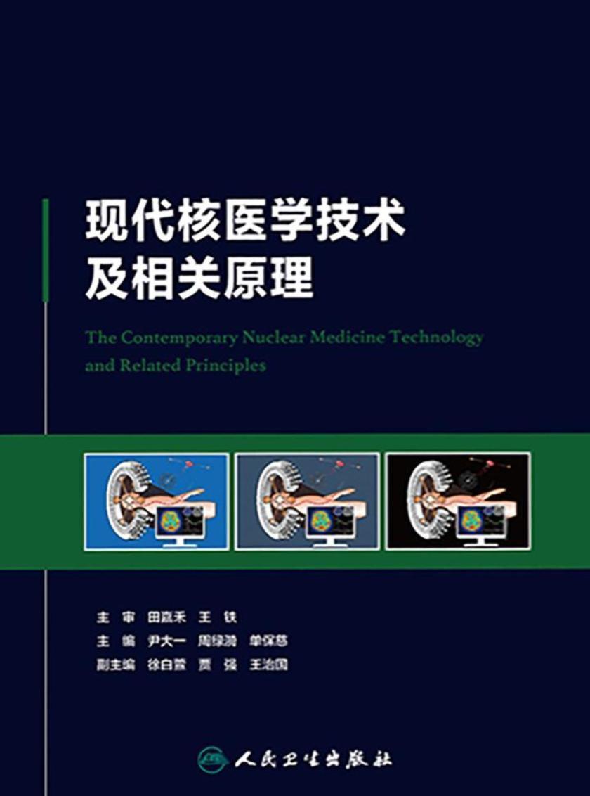 现代核医学技术及相关原理