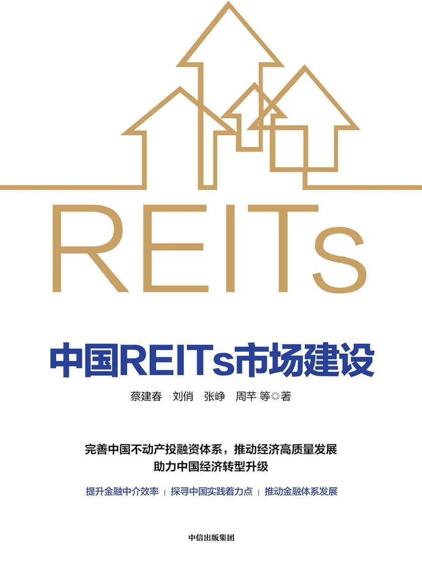 中国REITs市场建设