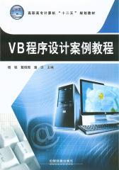 VB程序设计案例教程