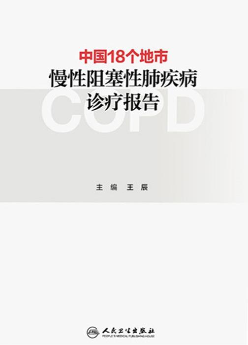 中国18个地市慢性阻塞性肺疾病诊疗报告