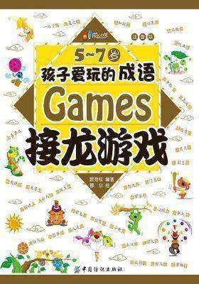 5-7岁孩子爱玩的趣味文字游戏(注音版)