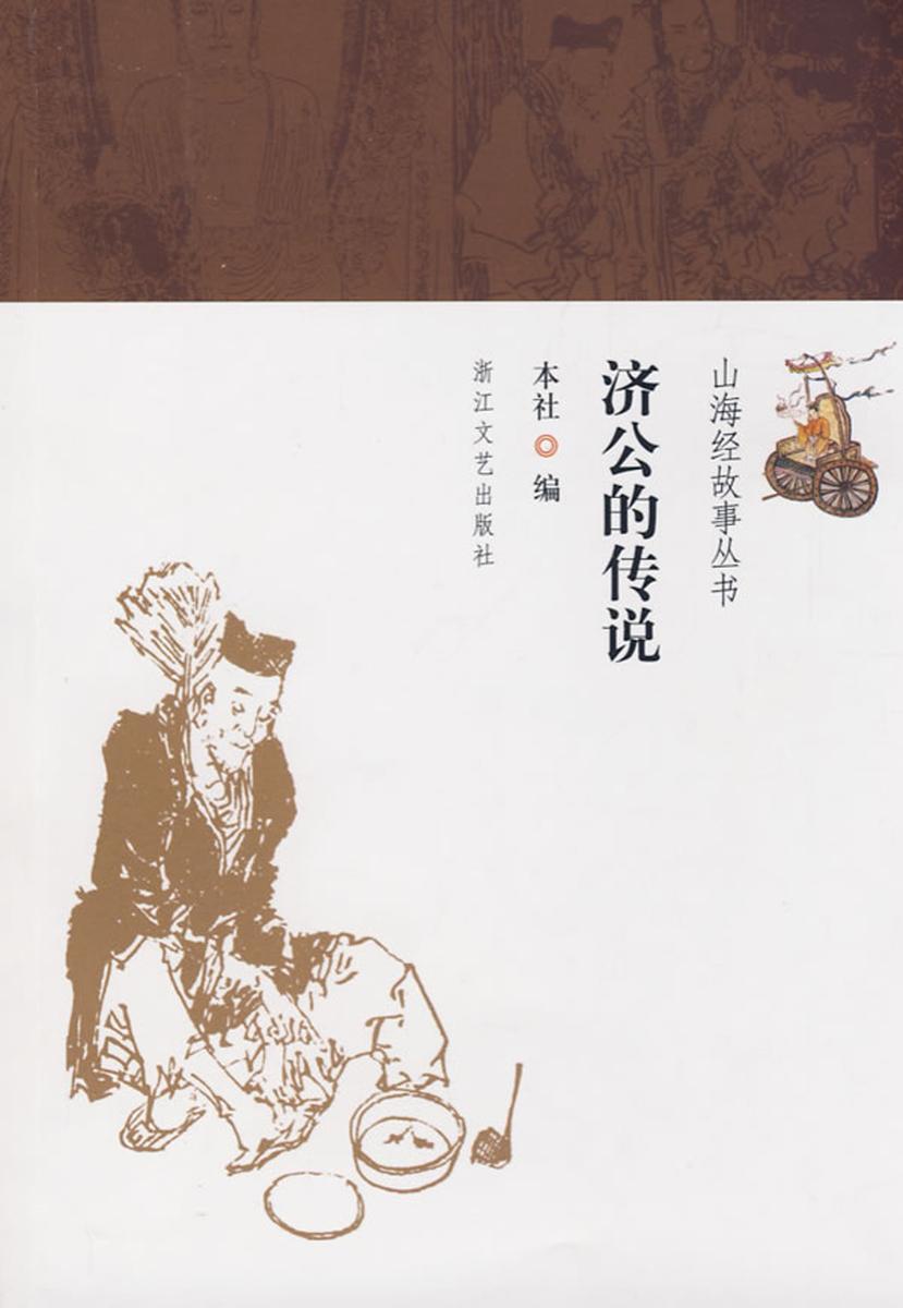 济公的传说(山海经故事丛书)
