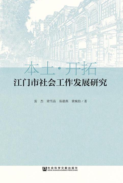 江门市社会工作发展研究