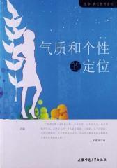 生命.成长教育系列:气质和个性的定位