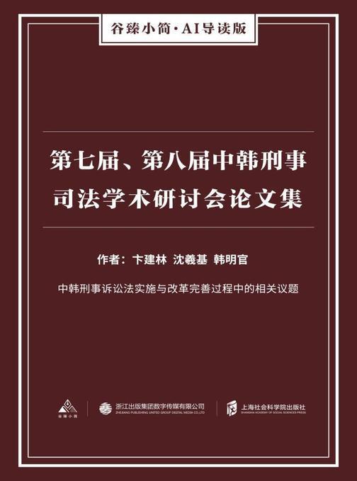 第七届、第八届中韩刑事司法学术研讨会论文集(谷臻小简·AI导读版)