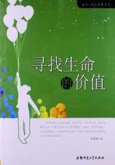 生命.成长教育系列:寻找生命的价值(仅适用PC阅读)