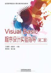 Visual Basic程序设计实验指导(第二版)