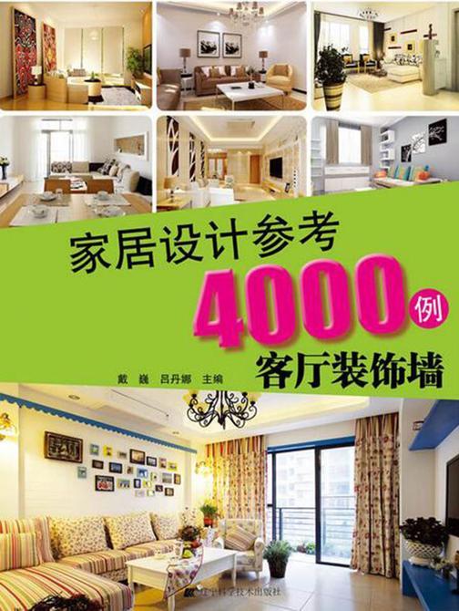 家居设计参考4000例:客厅装饰墙