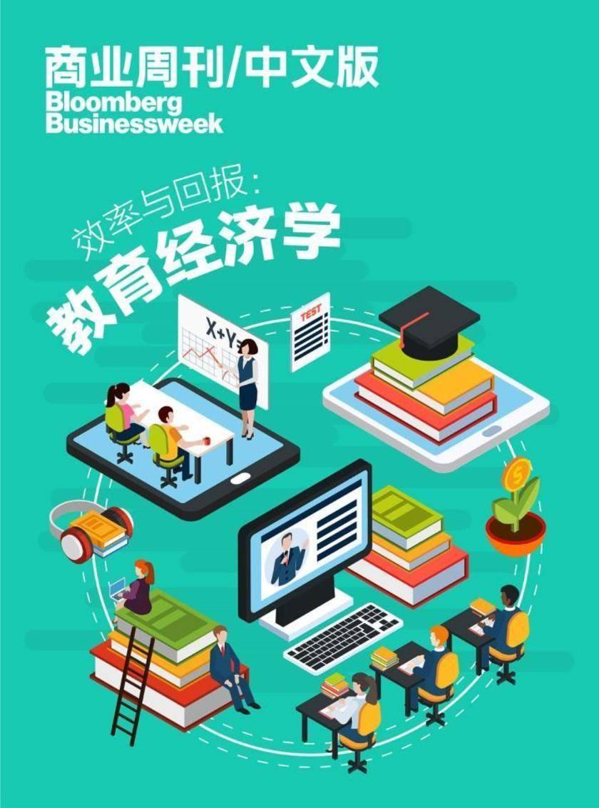 商业周刊中文版:效率与回报:教育经济学