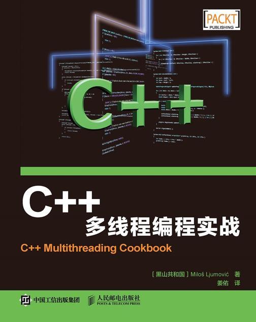 C++多线程编程实战