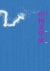 中国文学史(上册)(试读本)