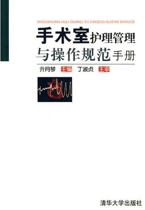 手术室护理管理与操作规范手册