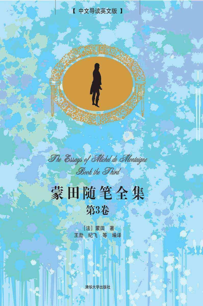 蒙田随笔全集·第3卷(中文导读英文版)