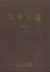 高平年鉴(2011)