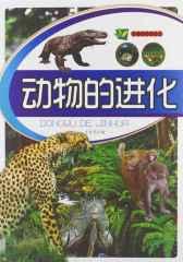 生物知识知道点:动物的进化
