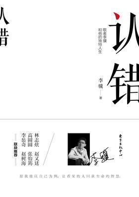 认错——歌者李骥和他的人生