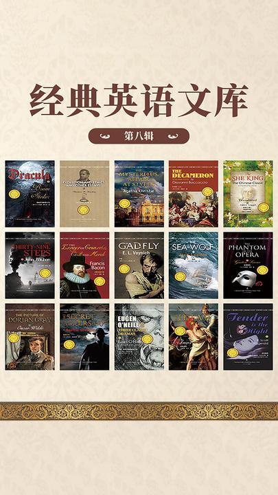 第八辑-经典英语文库(全15册)