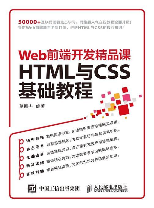 HTML与CSS基础教程 Web前端开发精品课