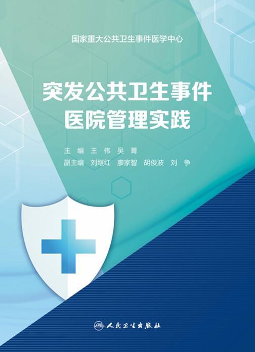 突发公共卫生事件医院管理实践