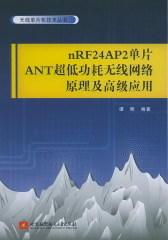 nRF24AP2单片ANT超低功耗无线网络原理及高级应用(试读本)