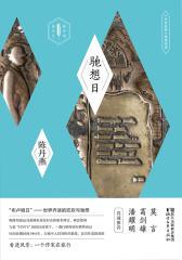 驰想日:《尤利西斯》地理阅读