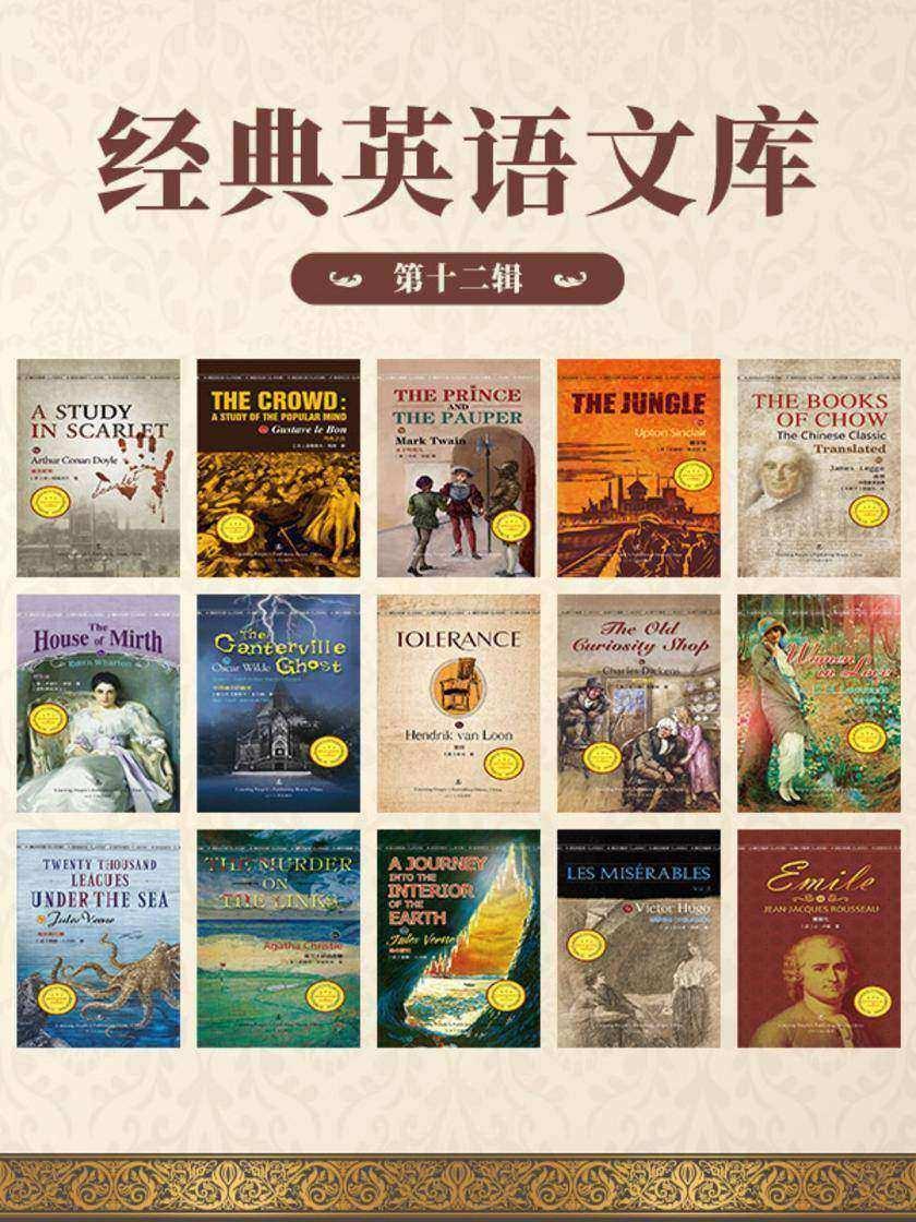 第十二辑-经典英语文库(全15册)