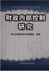 财政内部控制研究(仅适用PC阅读)
