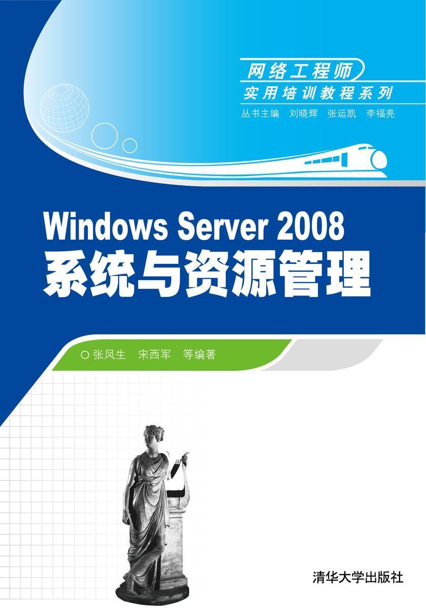 Windows Server 2008系统与资源管理(仅适用PC阅读)