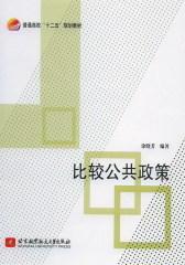 比较公共政策(十二五)(试读本)