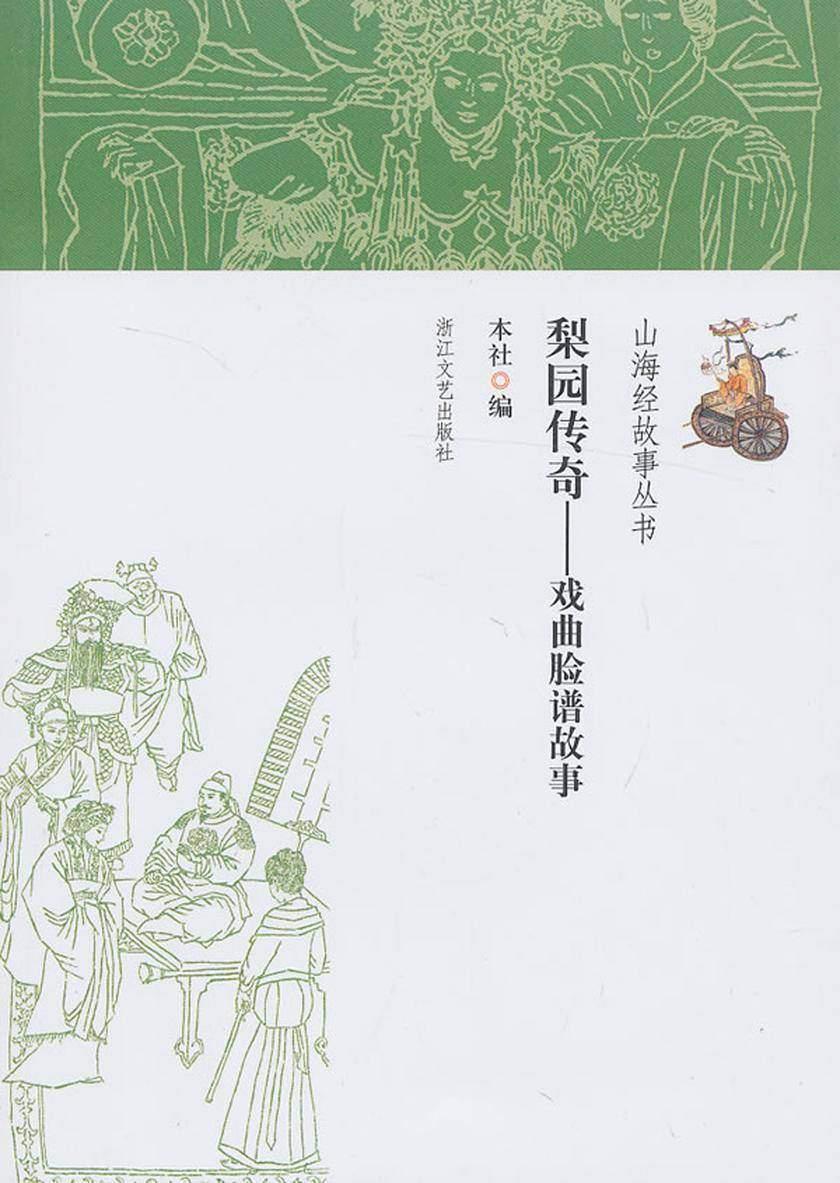 梨园传奇——戏曲脸谱故事(山海经故事丛书)